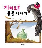 도서 이미지 - [세가지 이솝우화 06] 지혜로운 동물 이야기