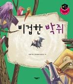 도서 이미지 - [세가지 이솝우화 08] 비겁한 박쥐