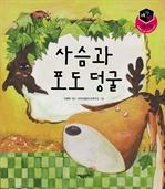 도서 이미지 - [세가지 이솝우화 13] 사슴과 포도 덩굴