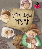 도서 이미지 - [세가지 이솝우화 15] 양치기 소년의 거짓말