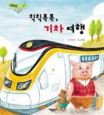 도서 이미지 - [부릉부릉 쌩쌩 01] 칙칙폭폭, 기차 여행