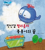 도서 이미지 - [부릉부릉 쌩쌩 02] 장난감 헬리콥터 붕붕이의 꿈