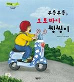 도서 이미지 - [부릉부릉 쌩쌩 03] 부릉부릉, 오토바이 씽씽이