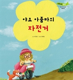 도서 이미지 - [부릉부릉 쌩쌩 04] 야요 아줌마의 자전거