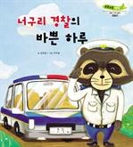 도서 이미지 - [부릉부릉 쌩쌩 05] 너구리 경찰의 바쁜 하루