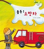 도서 이미지 - [부릉부릉 쌩쌩 06] 출동! 소방차