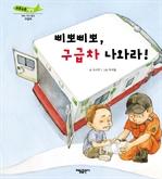 도서 이미지 - [부릉부릉 쌩쌩 07] 삐뽀삐뽀, 구급차 나와라!