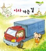 도서 이미지 - [부릉부릉 쌩쌩 09] 이사 가는 길