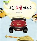 도서 이미지 - [부릉부릉 쌩쌩 10] 나는 누굴까요?