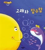 도서 이미지 - [부릉부릉 쌩쌩 11] 고래와 잠수함