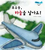 도서 이미지 - [부릉부릉 쌩쌩 12] 부우웅, 하늘을 날아요