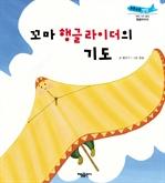 도서 이미지 - [부릉부릉 쌩쌩 14] 꼬마 행글라이더의 기도