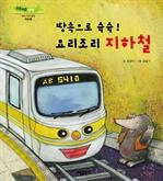 도서 이미지 - [부릉부릉 쌩쌩 15] 땅속으로 슉슉! 요리조리 지하철
