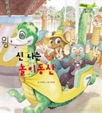 도서 이미지 - [부릉부릉 쌩쌩 17] 신나는 놀이동산