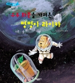 도서 이미지 - [부릉부릉 쌩쌩 18] 우주 화분을 가져온 멍멍이 라이카
