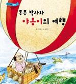 도서 이미지 - [부릉부릉 쌩쌩 19] 퐁퐁 박사와 야옹이의 여행