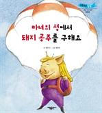 도서 이미지 - [부릉부릉 쌩쌩 20] 마녀의 성에서 돼지 공주를 구해요