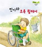도서 이미지 - [부릉부릉 쌩쌩 21] 민이와 초록 휠체어