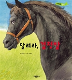 도서 이미지 - [부릉부릉 쌩쌩 23] 달려라, 검정말