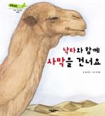 도서 이미지 - [부릉부릉 쌩쌩 24] 낙타와 함께 사막을 건너요