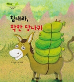 도서 이미지 - [부릉부릉 쌩쌩 25] 힘내라, 착한 당나귀