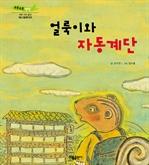 도서 이미지 - [부릉부릉 쌩쌩 26] 얼룩이와 자동계단