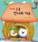 도서 이미지 - [부릉부릉 쌩쌩 27] 아기 곰을 만나러 가요