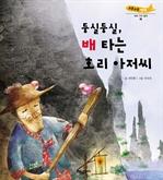 도서 이미지 - [부릉부릉 쌩쌩 29] 둥실둥실, 배 타는 호리 아저씨