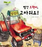 도서 이미지 - [부릉부릉 쌩쌩 30] 빨간 트랙터, 고마워요!