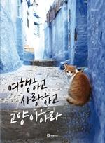 도서 이미지 - 여행하고 사랑하고 고양이하라 - 6개국 30여 곳 80일간의 고양이 여행