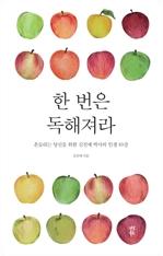 도서 이미지 - 한 번은 독해져라 - 흔들리는 당신을 위한 김진애 박사의 인생 10강