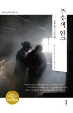 도서 이미지 - 주홍색 연구 (한글판+영문판) - 셜록 홈즈 시리즈 1