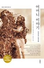 도서 이미지 - 어머니 이야기 (한글판+영문판) - 안데르센 단편선 2