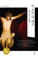 도서 이미지 - 선 오브 갓, 예수 - 예수의 생애 (한글판+영문판)