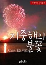 도서 이미지 - [합본] 지중해의 불꽃 (전2권/완결)
