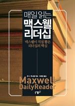 도서 이미지 - 매일 읽는 맥스웰 리더십