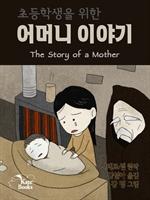 도서 이미지 - 초등학생을 위한 어머니 이야기 (The Story of a Mother)