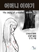 도서 이미지 - 어머니 이야기 (The Story of a Mother) - 영한대역