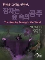 도서 이미지 - 원작을 그대로 번역한, 잠자는 숲 속의 공주 (The Sleeping Beauty in the Wood)