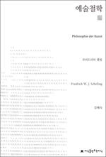 도서 이미지 - 예술철학 - 천줄읽기
