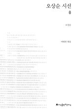 도서 이미지 - 오상순 시선 (초판본)