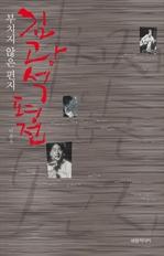 도서 이미지 - 김광석 평전 - 부치지 않은 편지