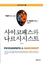 도서 이미지 - 사이코패스와 나르시시스트 - 심리학교양서 3