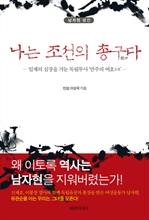 도서 이미지 - 나는 조선의 총구다