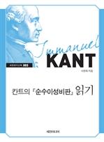 도서 이미지 - 칸트의 순수이성비판 읽기