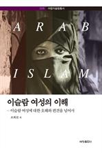 도서 이미지 - 이슬람 여성의 이해 - 아랍이슬람총서 001
