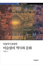 도서 이미지 - 아랍에서 출발한 이슬람의 역사와 문화 - 아랍이슬람총서 002