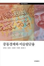 도서 이미지 - 중동경제와 이슬람금융 - 아랍이슬람총서 003