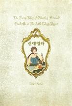 도서 이미지 - 온 가족이 함께 읽는 신데렐라 (영한대역)
