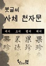 도서 이미지 - 붓글씨 사체 천자문